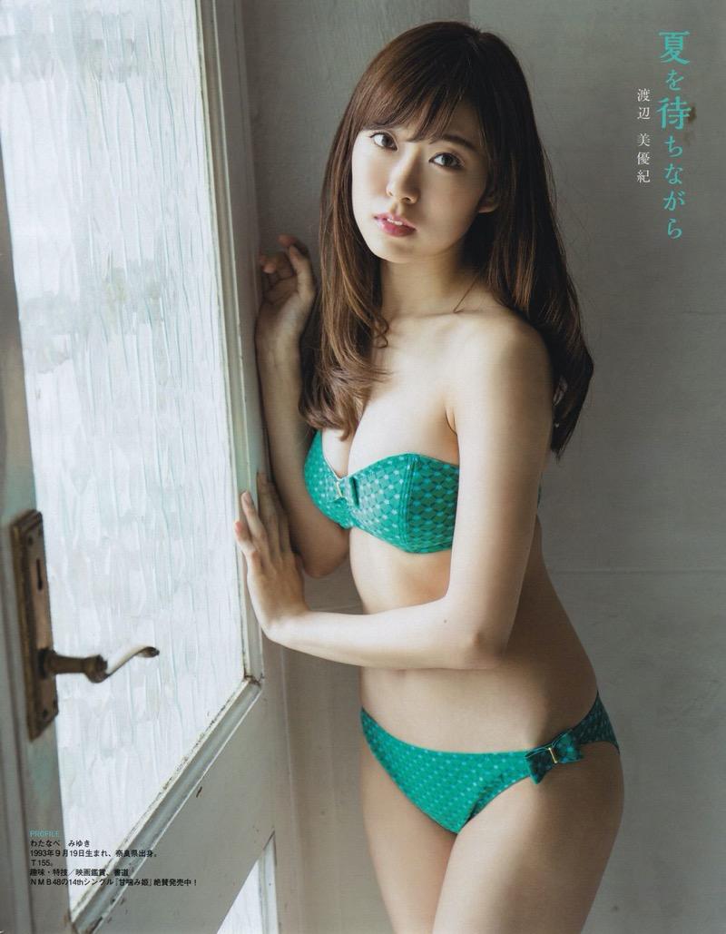 【渡辺美優紀グラビア画像】AKBグループの元アイドルが今まで披露してきた谷間全開な水着姿の数々がこちら! 72