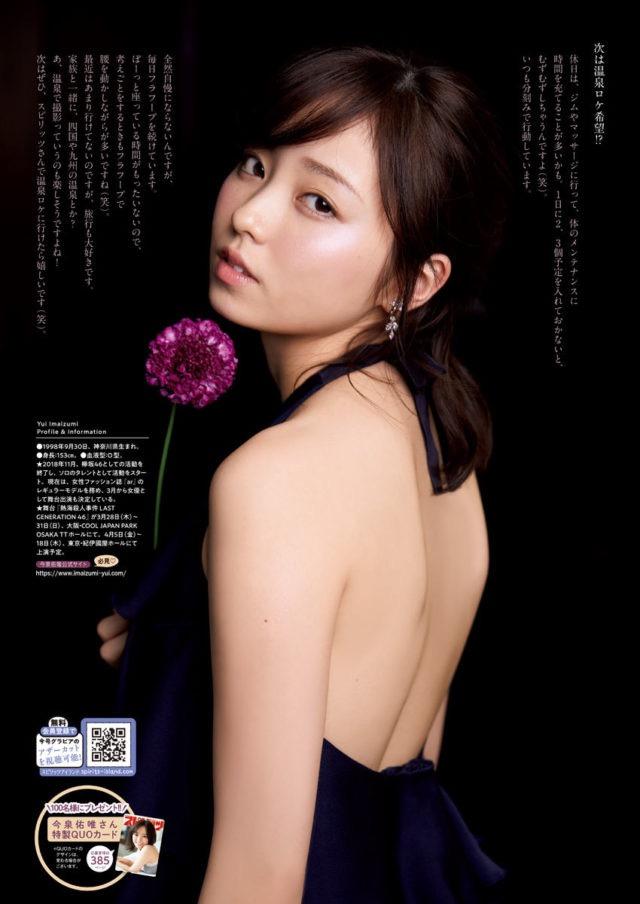 【今泉佑唯エロ画像】アイドルグループ欅坂46で一期生を務めた美少女の健康的なグラビア画像 21