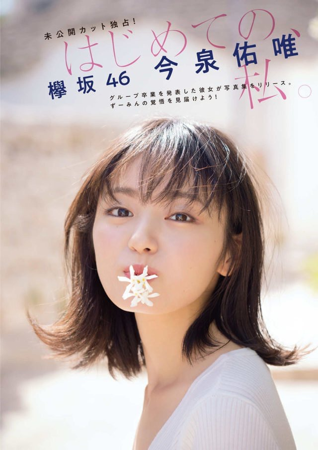 【今泉佑唯エロ画像】アイドルグループ欅坂46で一期生を務めた美少女の健康的なグラビア画像 29