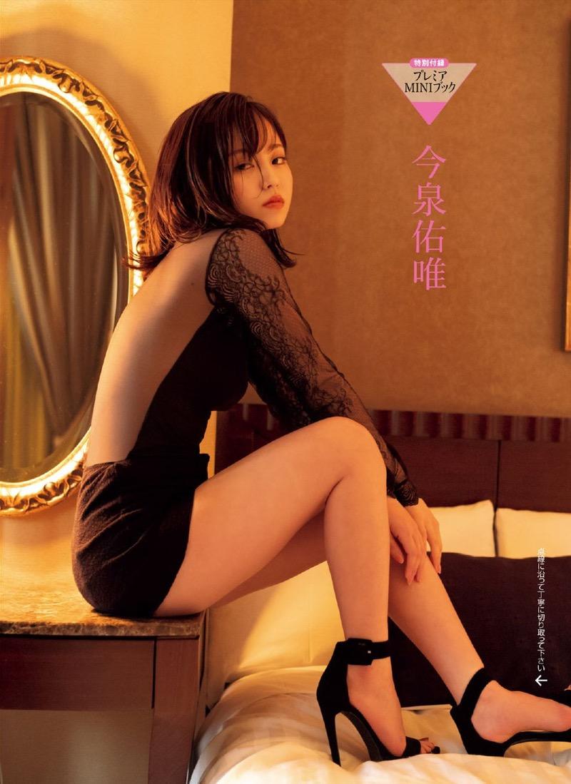 【今泉佑唯エロ画像】アイドルグループ欅坂46で一期生を務めた美少女の健康的なグラビア画像 54