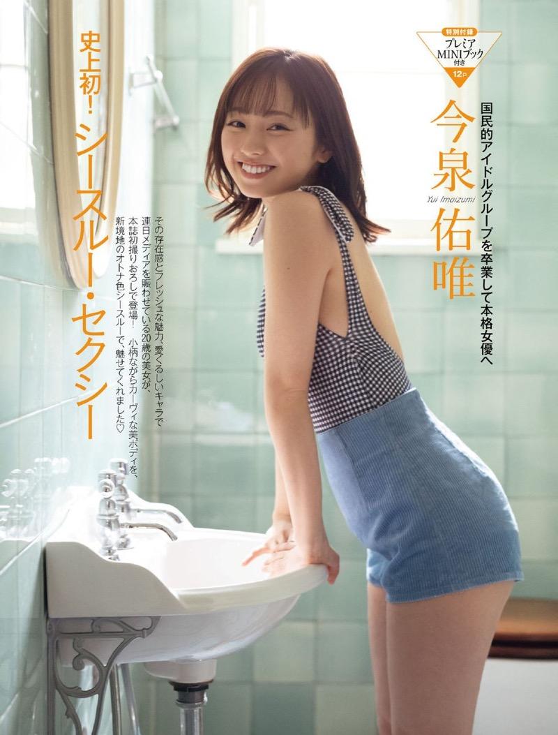 【今泉佑唯エロ画像】アイドルグループ欅坂46で一期生を務めた美少女の健康的なグラビア画像 61