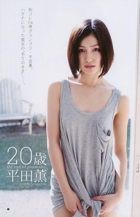 【平田薫グラビア画像】専属モデル出身の美人女優が魅せる可愛くてちょっとだけセクシーなビキニ水着姿 16
