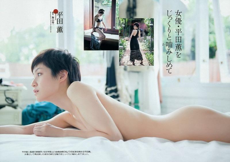 【平田薫グラビア画像】専属モデル出身の美人女優が魅せる可愛くてちょっとだけセクシーなビキニ水着姿 80