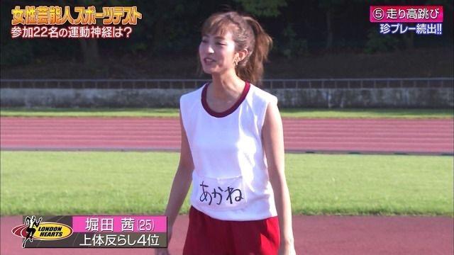 【堀田茜キャプ画像】専属ファッションモデルが芸人レベルの体当たり過ぎるテレビ出演シーンがこちらwwww 16