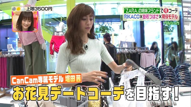 【堀田茜キャプ画像】専属ファッションモデルが芸人レベルの体当たり過ぎるテレビ出演シーンがこちらwwww 20