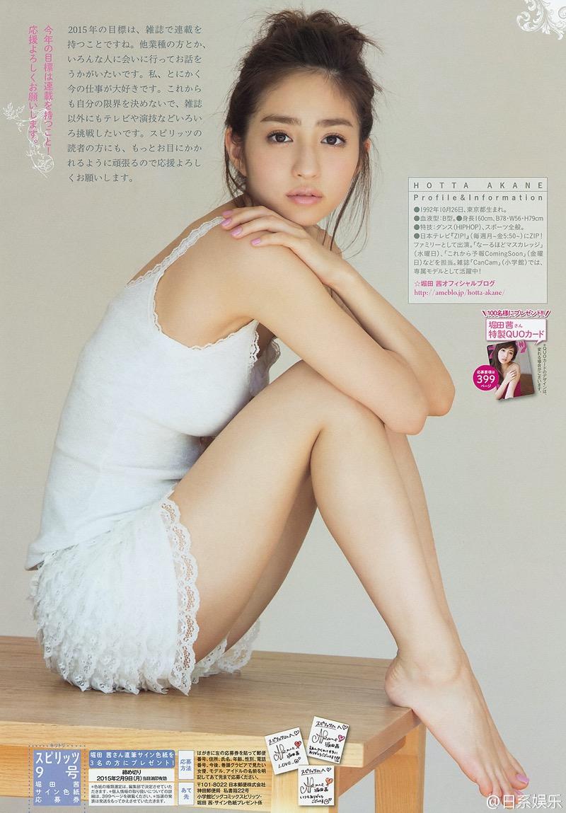 【堀田茜キャプ画像】専属ファッションモデルが芸人レベルの体当たり過ぎるテレビ出演シーンがこちらwwww 34