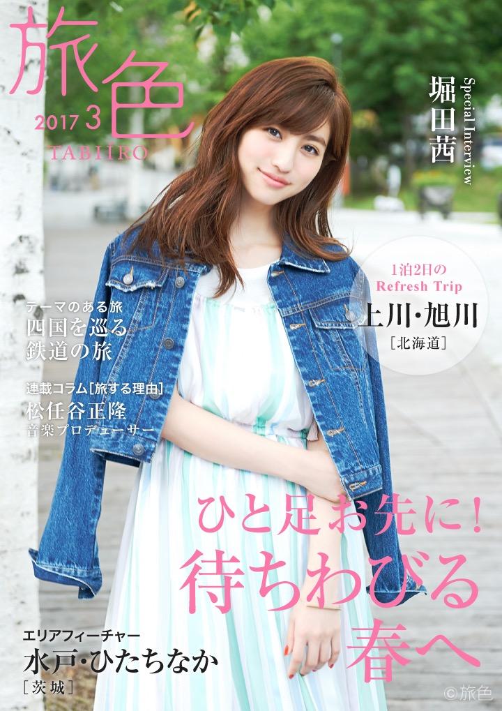 【堀田茜キャプ画像】専属ファッションモデルが芸人レベルの体当たり過ぎるテレビ出演シーンがこちらwwww 48