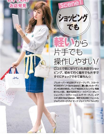 【堀田茜キャプ画像】専属ファッションモデルが芸人レベルの体当たり過ぎるテレビ出演シーンがこちらwwww 49