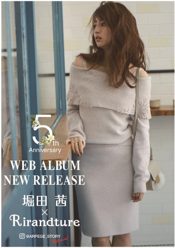 【堀田茜キャプ画像】専属ファッションモデルが芸人レベルの体当たり過ぎるテレビ出演シーンがこちらwwww 62