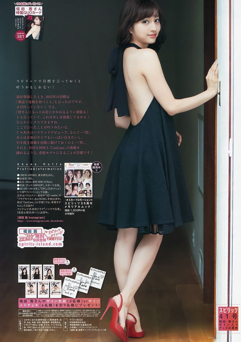 【堀田茜キャプ画像】専属ファッションモデルが芸人レベルの体当たり過ぎるテレビ出演シーンがこちらwwww 77