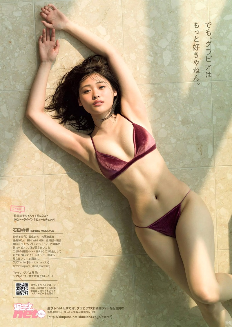 【石田桃香グラビア画像】浪速のピーチ姫の意味はよく分からんけどエロい身体してるのは理解したわwwww 34