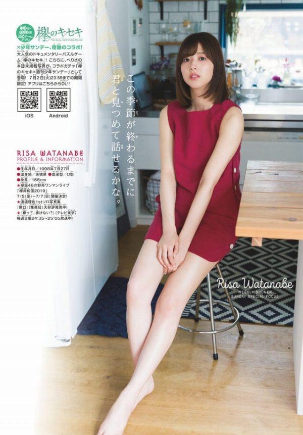 【渡邉理佐グラビア画像】可愛さと大人っぽさを合わせ持つ櫻坂46アイドルのセクシーなビキニ姿がエロい 15