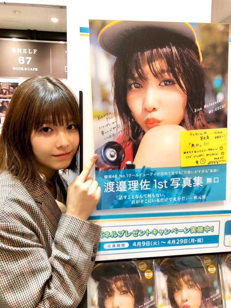 【渡邉理佐グラビア画像】可愛さと大人っぽさを合わせ持つ櫻坂46アイドルのセクシーなビキニ姿がエロい 60