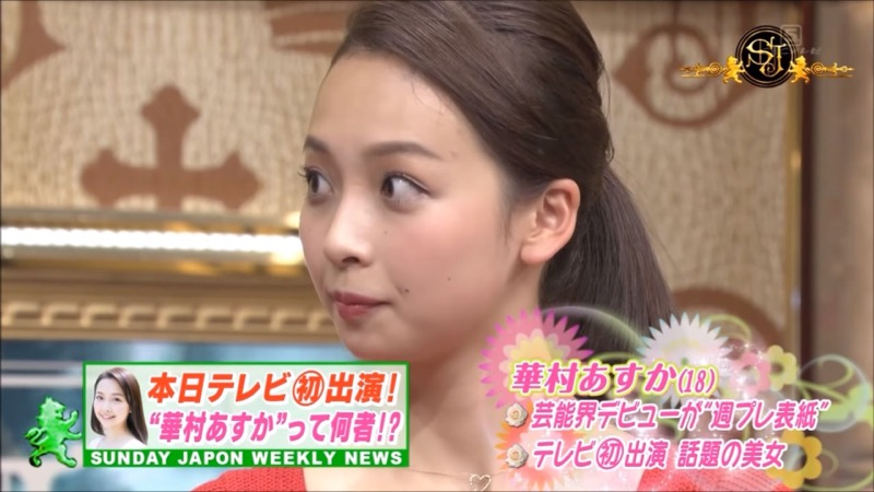 【華村あすかキャプ画像】可愛さだけじゃなく綺麗でエロいスレンダーボディも見逃せない美少女グラドル 57