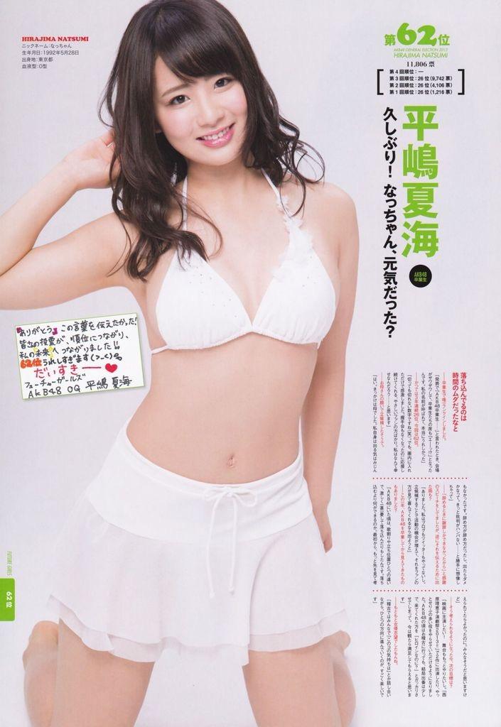 【平嶋夏海グラビア画像】グラドル顔負けなFカップエロボディでAKB48卒業後も活躍している元アイドル 37