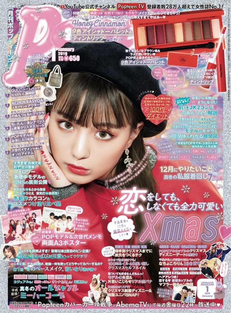 【鶴嶋乃愛キャプ画像】仮面ライダーゼロワンに出演しているヒロイン役の美人女優が18歳ってマジかwwww 10