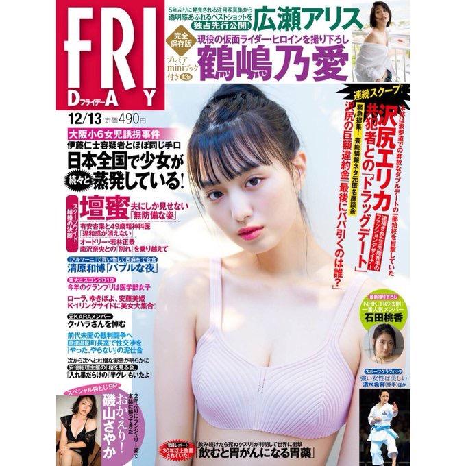 【鶴嶋乃愛キャプ画像】仮面ライダーゼロワンに出演しているヒロイン役の美人女優が18歳ってマジかwwww 29