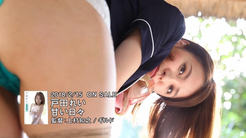 【戸田れいキャプ画像】三十路になっても抜群スタイルの美ボディを引っさげて走り続ける美熟女グラドル 03