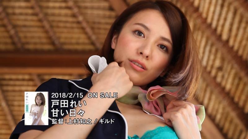 【戸田れいキャプ画像】三十路になっても抜群スタイルの美ボディを引っさげて走り続ける美熟女グラドル 06