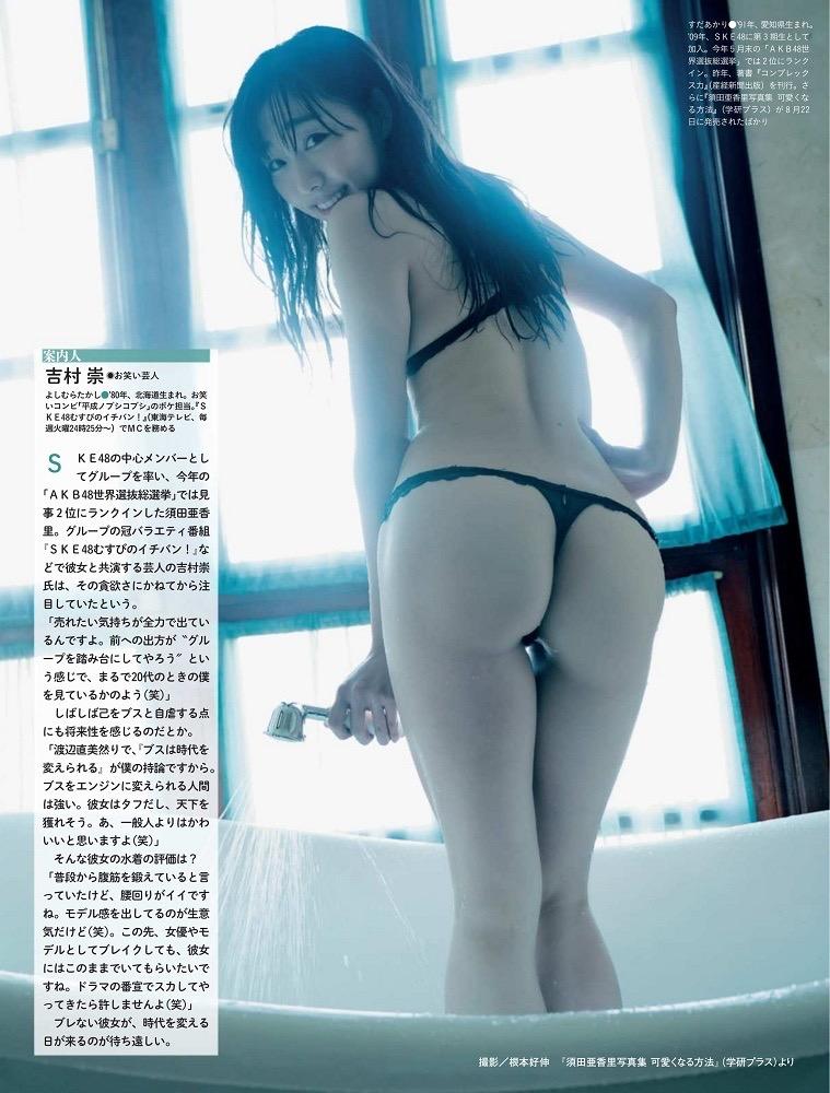 【須田亜香里グラビア画像】令和になって1年振りのグラビア撮影が嬉しかったらしい28歳現役アイドルw 16