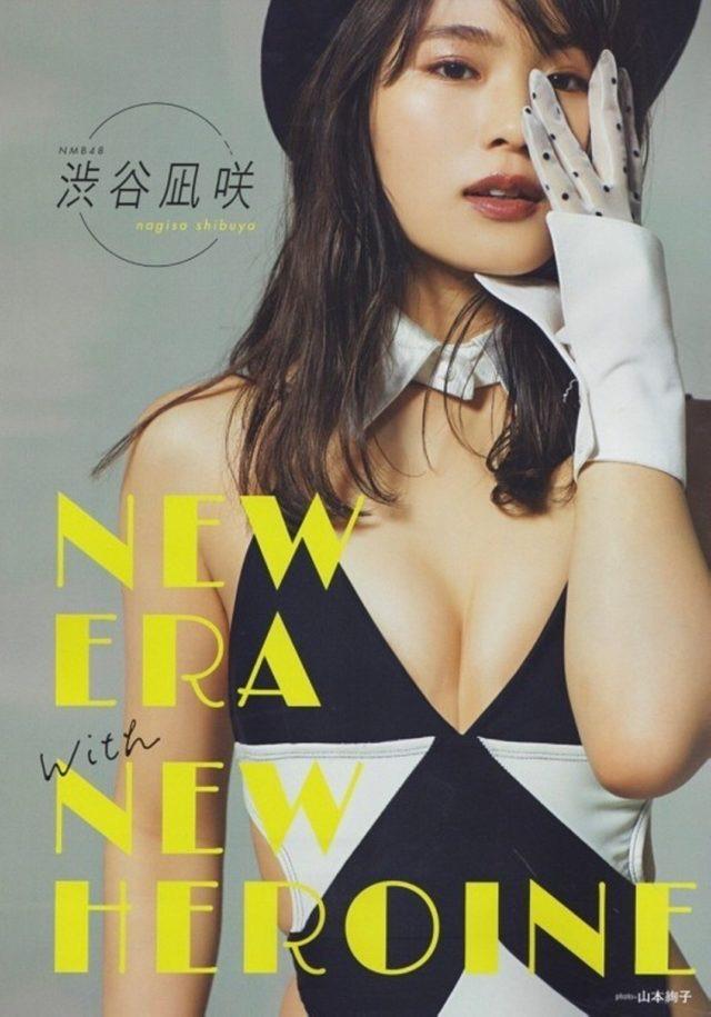 【渋谷凪咲グラビア画像】満面の笑顔がとっても可愛らしいNMB48アイドルのちょっとエッチな水着写真 46