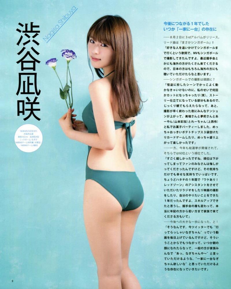 【渋谷凪咲グラビア画像】満面の笑顔がとっても可愛らしいNMB48アイドルのちょっとエッチな水着写真 58