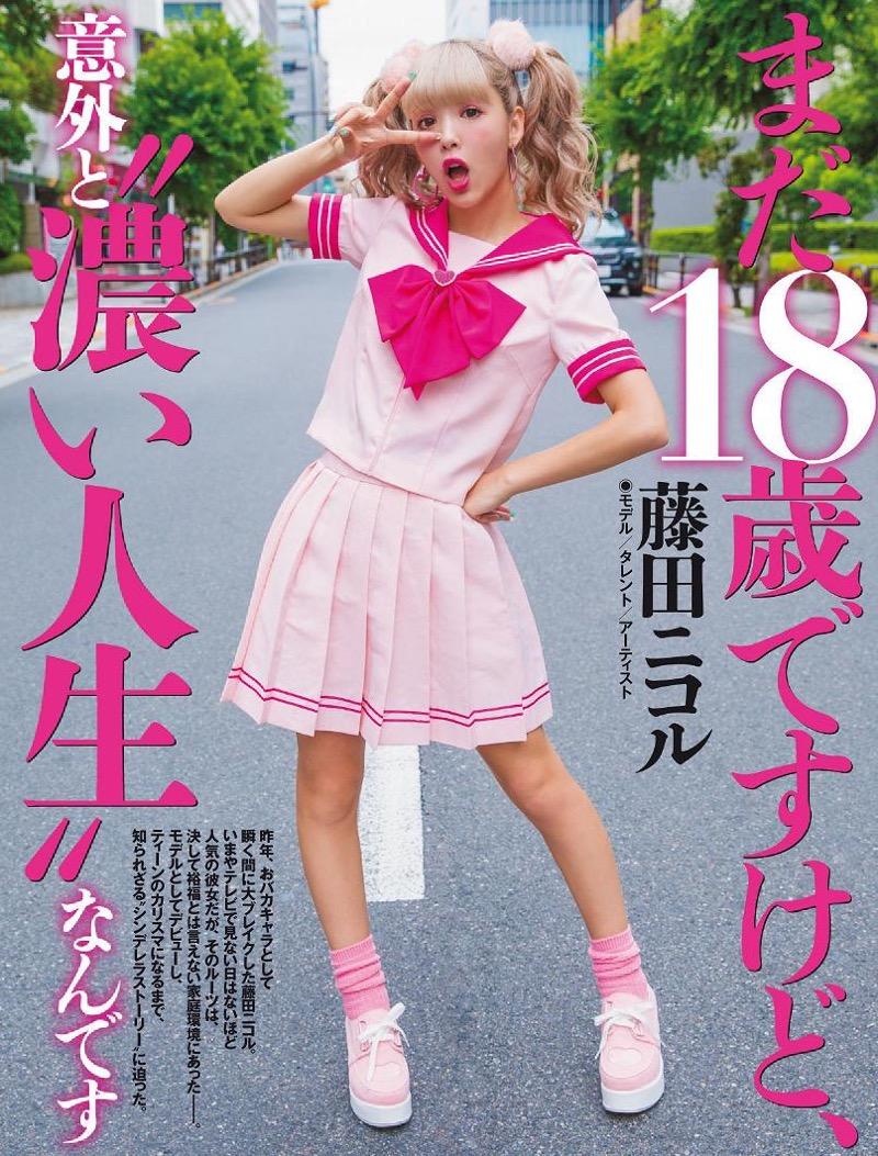 【藤田ニコルキャプ画像】可愛らしいファッションモデルにこるんのちょっとエッチなテレビ出演シーンw 78