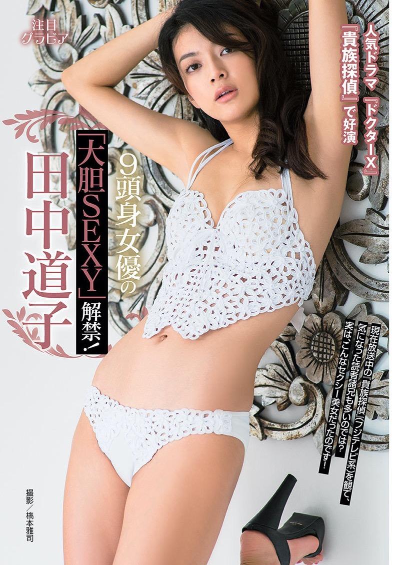 【田中道子グラビア画像】スタイル抜群な9頭身ボディが本当に美しすぎて釣り合う男が居なさそうw 50