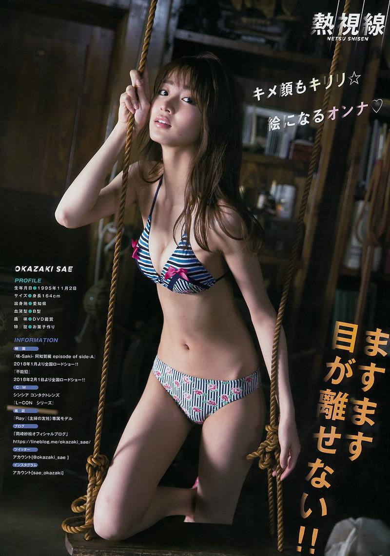 【岡崎紗絵キャプ画像】ファッションモデルから女優になった美女のセクシーなテレビ出演シーン 39