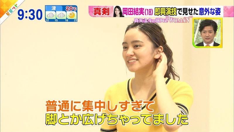 【岡田結実キャプ画像】1歳から芸能界入りした芸人の娘が元気な笑顔で出演しているお宝画像 45
