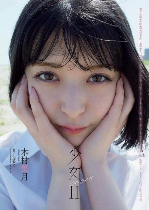 【木村葉月エロ画像】女子高生制服が似合っていてめちゃくちゃ可愛いボブヘアー美少女 19