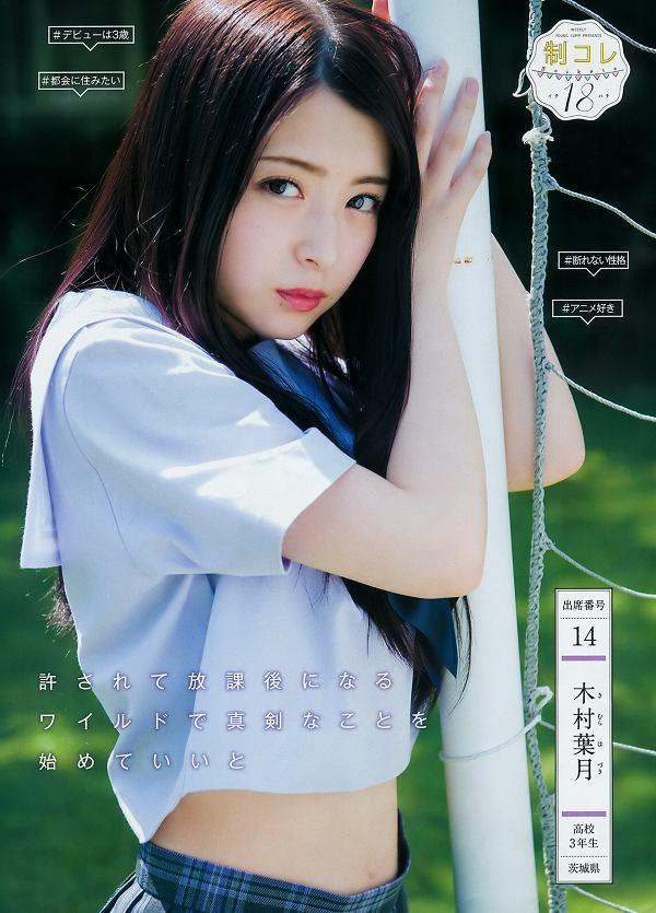 【木村葉月エロ画像】女子高生制服が似合っていてめちゃくちゃ可愛いボブヘアー美少女 24