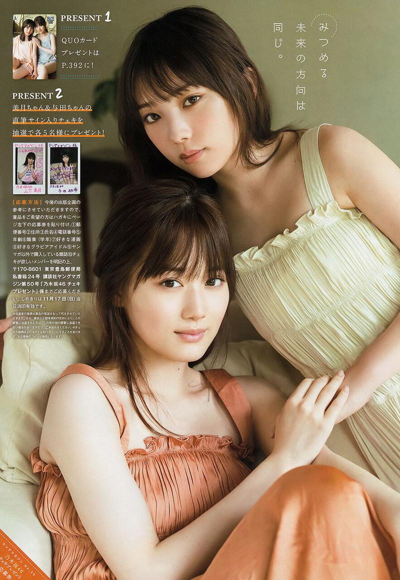 【乃木坂46エロ画像】ママと呼ばれてるアイドルグループの可愛くてちょっとエッチなグラビア写真 35