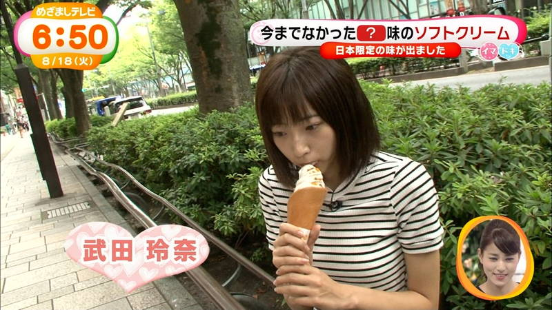 【武田玲奈キャプ画像】ソフトクリームの食レポしている武田玲奈のおっぱいの成長具合www 23