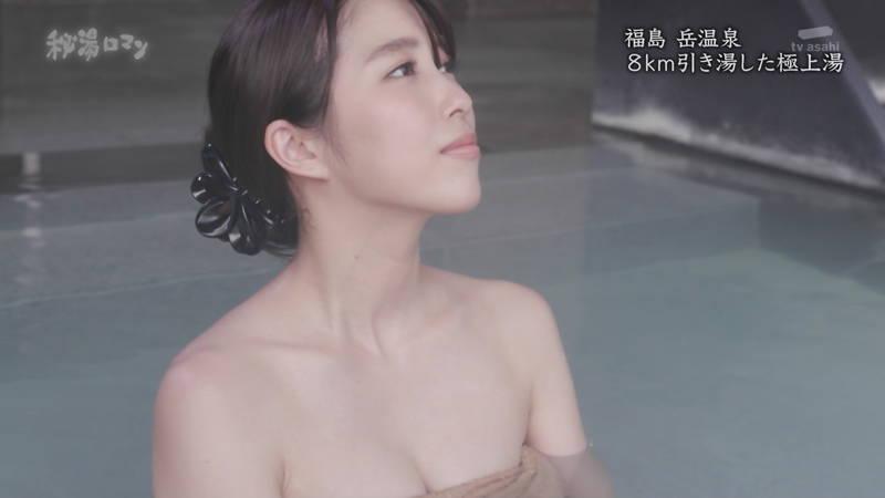 【秦瑞穂キャプ画像】おっぱい見たくて目が乾燥してしまう某温泉番組についてwww 32