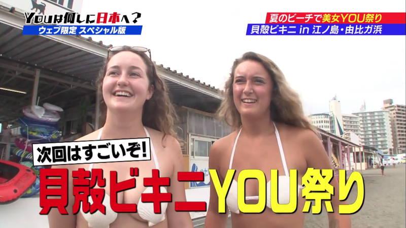 【ビキニキャプ画像】海で遊んでいる海外からの旅行者にエロ水着を着てもらうwww 29