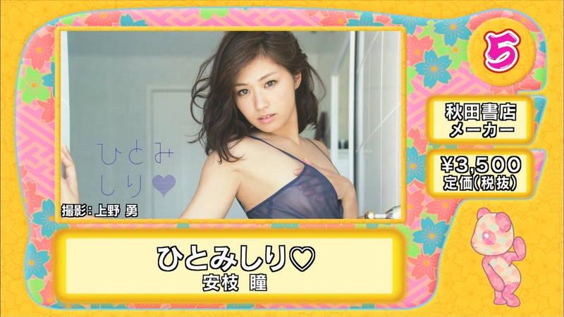 【佐藤聖羅キャプ画像】アイドル写真集のランキングが総じておっぱいだった件www 11