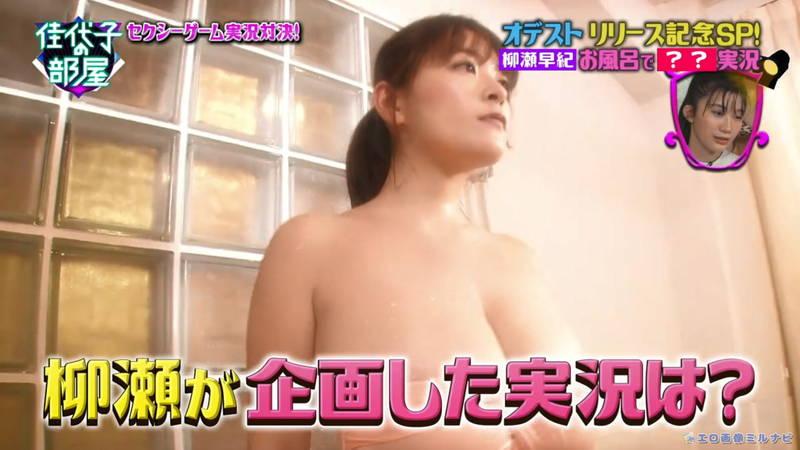 【爆乳キャプ画像】柳瀬早紀の爆乳シャワーと小日向結衣のエロマッサージがどっちも抜けるwww 09