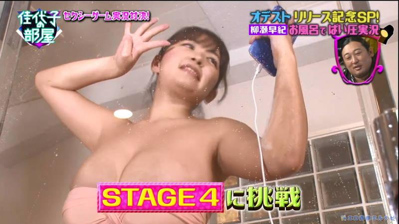 【爆乳キャプ画像】柳瀬早紀の爆乳シャワーと小日向結衣のエロマッサージがどっちも抜けるwww 16