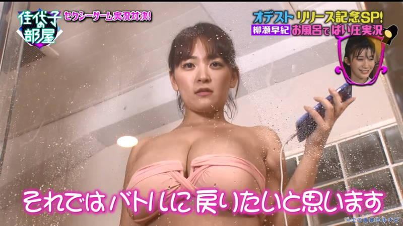 【爆乳キャプ画像】柳瀬早紀の爆乳シャワーと小日向結衣のエロマッサージがどっちも抜けるwww 24
