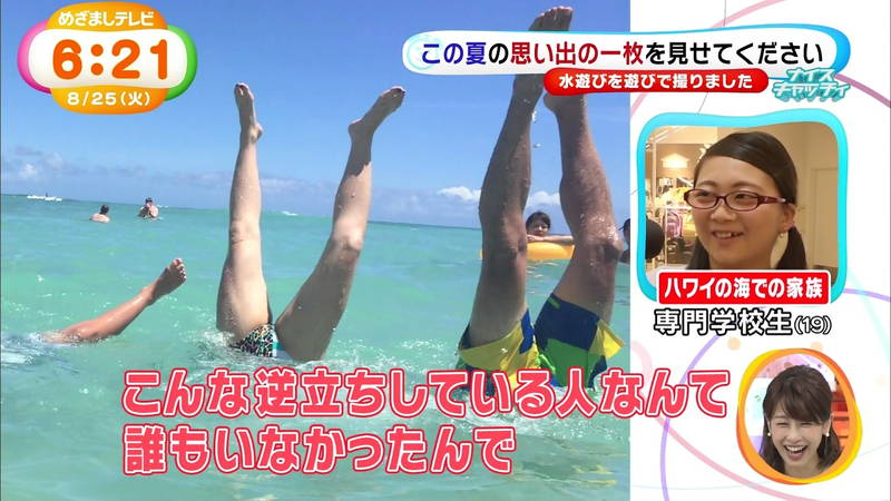 【素人キャプ画像】夏になるとテレビでも素人さんの水着姿で見れていいよねwww 16