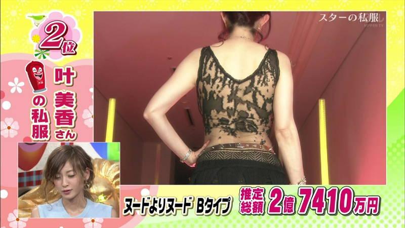 【叶美香キャプ画像】マッサージされている叶美香のムチムチ太ももがたまらんwww 13