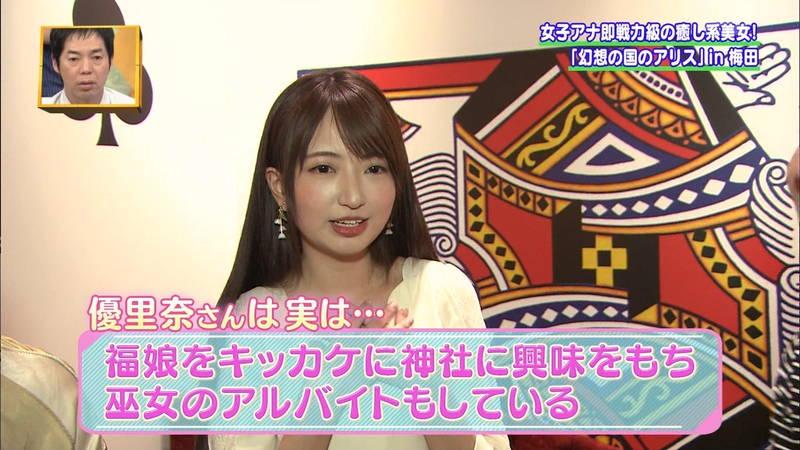 【羽田優里奈キャプ画像】梅田の例の店で働く女の子が素人レベルを超越しているwww 07