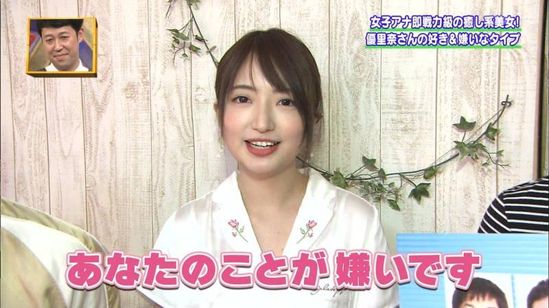【羽田優里奈キャプ画像】梅田の例の店で働く女の子が素人レベルを超越しているwww 26
