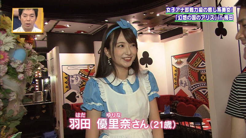 【羽田優里奈キャプ画像】梅田の例の店で働く女の子が素人レベルを超越しているwww 29