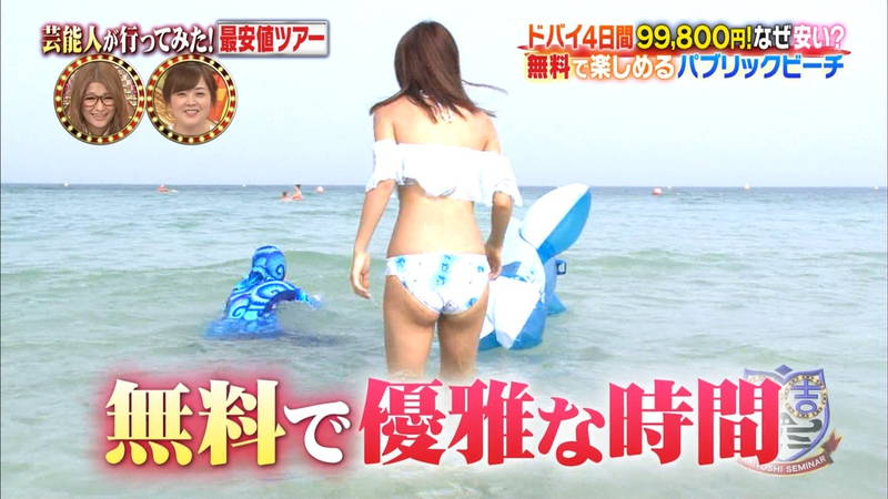 【よろずキャプ画像】藤田ニコルのエロ水着などのよろずお宝画像まとめ! 24