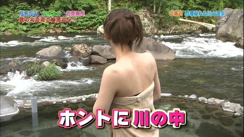【佐藤美希キャプ画像】温泉ロケで水着が見えたときの残念さと興奮のダブルパンチがたまらんwww
