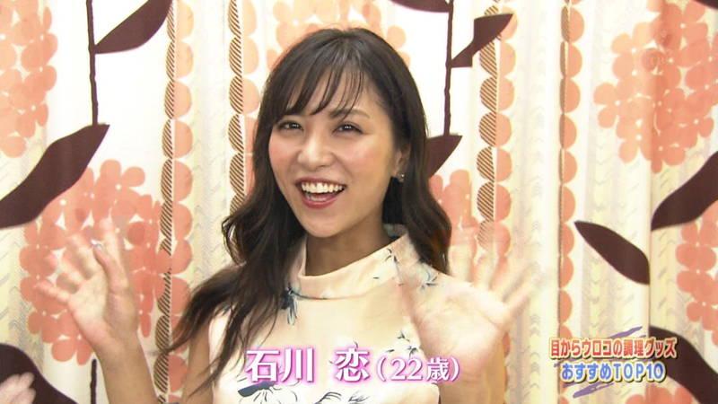 【石川恋キャプ画像】ただのノースリーブ二の腕なのに妙に色気がある石川恋www