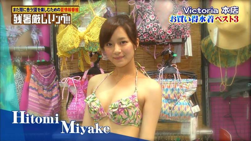 【ビキニキャプ画像】アイドルメンバーが試着してビキニを紹介していた番組でケツを楽しむwww 15