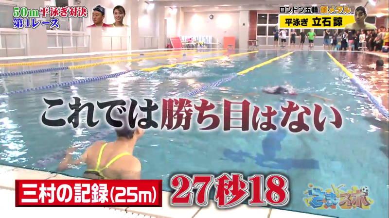 【大川藍キャプ画像】ビキニでは巨乳だった大川藍が競泳水着を着たらこうなるwww 21